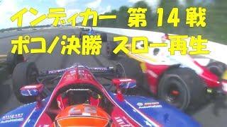 インディカー 第14戦 ポコノ決勝 スロー再生 再生設定 1080P 推奨.