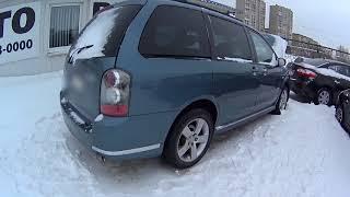 Автоподбор Ижевск. Осмотр Mazda MPV, 2004