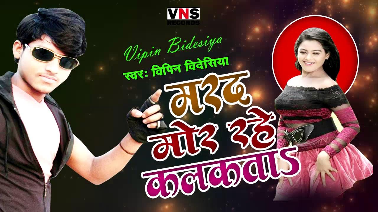 स पर ड पर ह ट स 2018 मरद हम र रह कलकत त Vipin Bidesiya Bhojpuri New Song Youtube