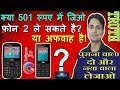 Reliance Jio 2999 phone specifications and how to get Jio phone 2 in 501 only