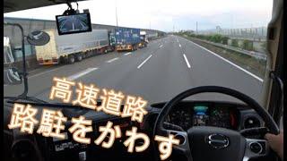 高速道路 合流車線の路駐は危険なことが分かる動画 大型トラック目線