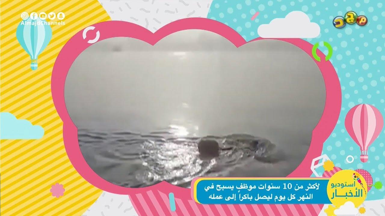 شبكة المجد:(لأكثر من 10 سنوات!!) موظف يسبح في النهر كل يوم ليصل باكرًا إلى عمله