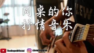同桌的你 [抒情音乐版] SMOOTH SONG COVER