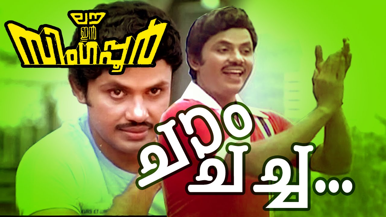 Download Chaam Chacha Choom Chacha... | Malayalam Movie | Love In Singapore | Movie Song