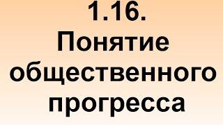 1.16. Понятие общественного прогресса