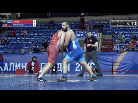 130 кг. 1/4 финал. Сергей ГОРЯЕВ - Олег АГАХАНОВ