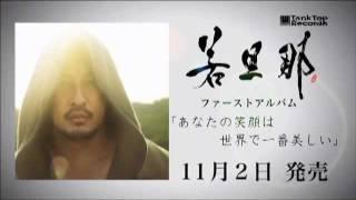 若旦那が、広告なしで全曲聴き放題【AWA/無料】 曲をダウンロードして、...