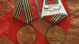 Медаль СССР 40 лет победы  Medal 40 Years of Victory in Great Patriotic War 1941–1945
