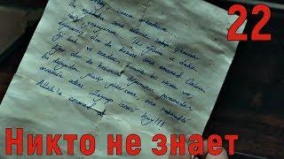 22 серия Никто не знает фрагмент субтитры HD trailer (English subtitles)