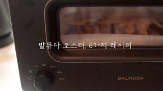 ENG) 발뮤다 토스터, 6가지 요리 레시피모음