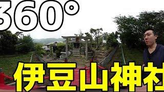 伊豆山神社の詳細 http://guide.travel.co.jp/article/5595/ 見たい動画...
