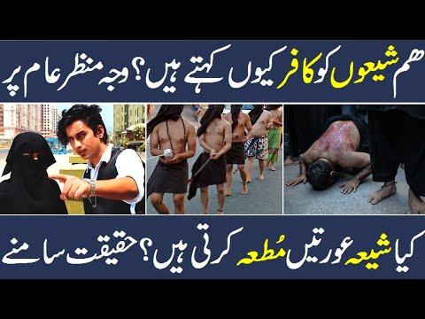 Hum Shiyon Ko Kafir Q Kehte Hain? | Haqeeqat Samne | Shia Muslims |  Muttah Nikkah | Reality | Urdu