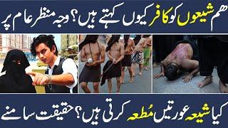 Hum Shiyon ko Kafir Q Kehte Hain? Haqeeqat Samne, Shia, Muslims, Muttah Nikkah, Reality, urdu
