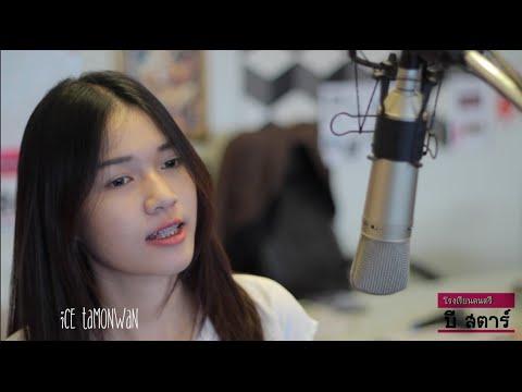 คนเจ้าชู้ (บีดับบีดู) - มุก วรนิษฐ์ I Cover by ไอซ์ ธมลวรรณ feat.พี่ดา