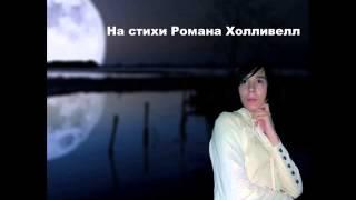 Роман Холливел превью альбома На стихи Романа Холливел