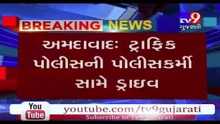 Ahmedabad: Traffic police conducts special drive against police officials breaking rules- Tv9