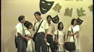 屯門崇真書院六社話劇比賽1994年