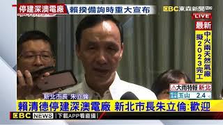 最新》賴清德停建深澳電廠 新北市長朱立倫:歡迎