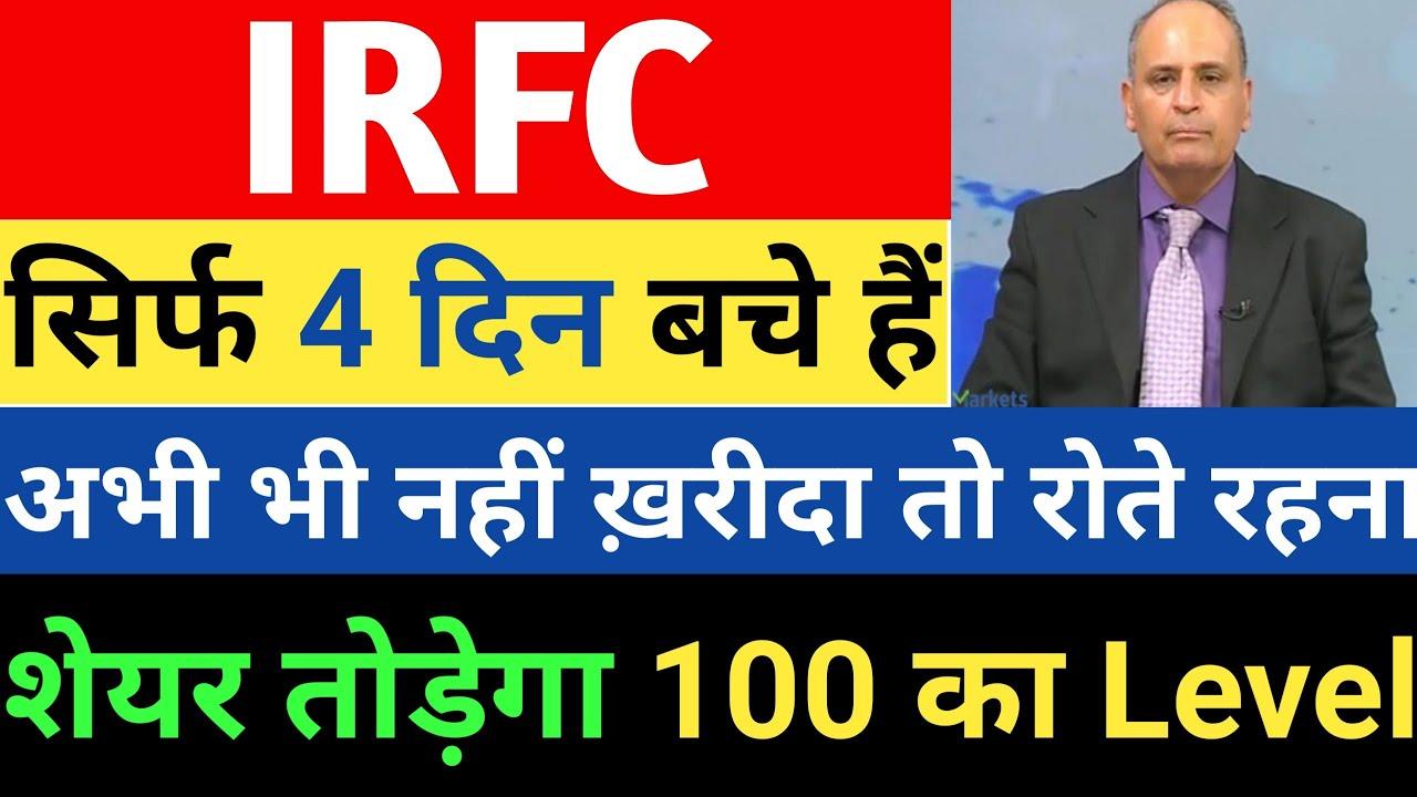 4 दिन बाद होगा बड़ा धमाका   IRFC share news   IRFC latest news   IRFC share price news   Irfc Bonus