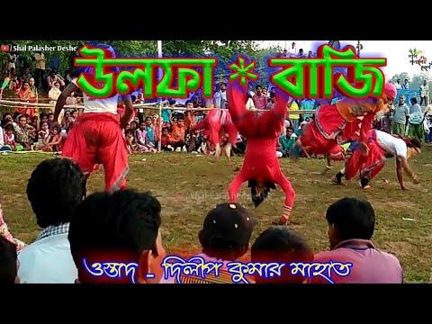 উলফা বাজি ছৌ |  Chhau Nach Purulia | Durdanto Baji | Ostad - Dilip Kumar Mahato Chhau Dance