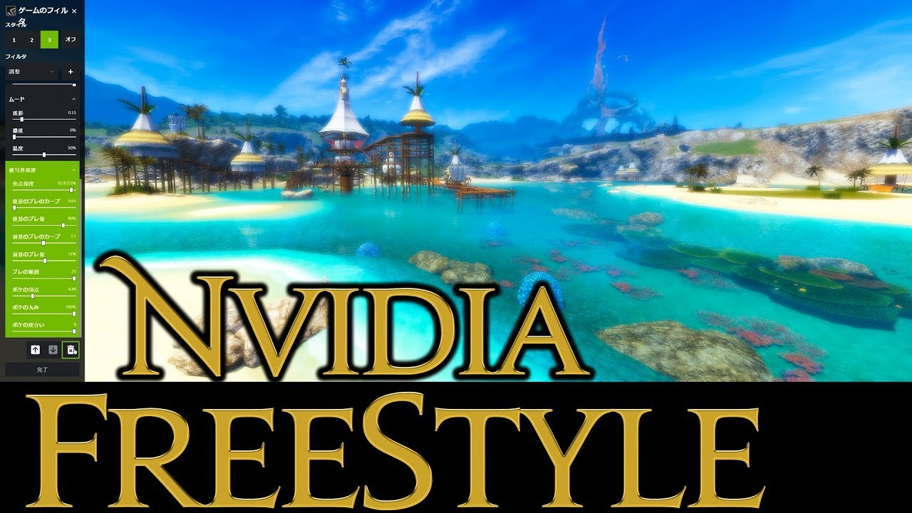how to make nvidia freestyle autostart