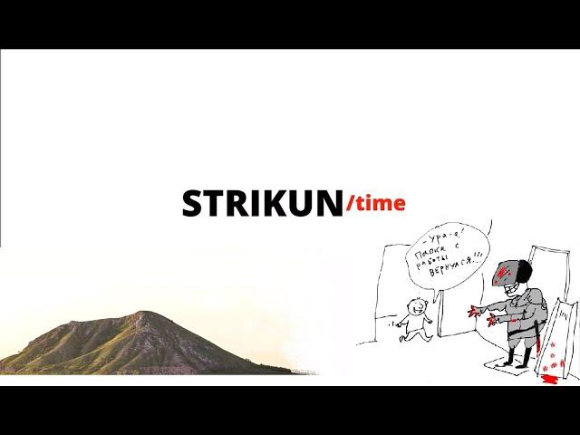 STRIKUN/time #3. Эмпатия и кнут: Протесты в Башкирии у Куштау и общие итоги