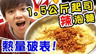挑戰1.5公斤起司+韓國辣泡麵!真的不辣了?熱量爆高/地獄實測【黃氏兄弟】