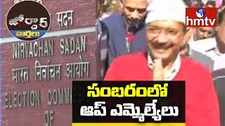 Delhi High Court Grants Relief To Aam Aadmi Party MLAs | Jordar News | Telugu News | hmtv