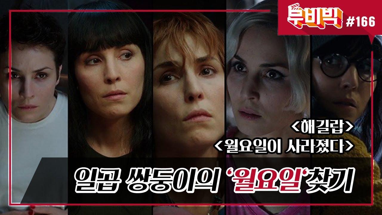 [B tv 영화 추천/무비빅 #166] 씬난다 '해길랍', '월요일이 사라졌다' 다시 보기
