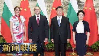 《新闻联播》 习近平举行仪式欢迎保加利亚共和国总统拉德夫访华 20190703 | CCTV