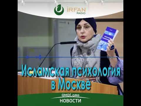 Смотреть фото Исламская психология в Москве новости россия москва