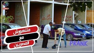 متتهورش مع المصريين.. شوف رد فعلهم لو رميت زبالة فى الشارع