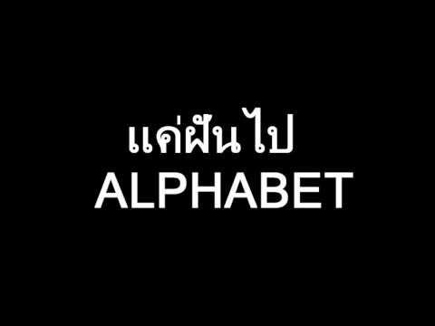 แค่ฝันไป - Alphabet (audio)