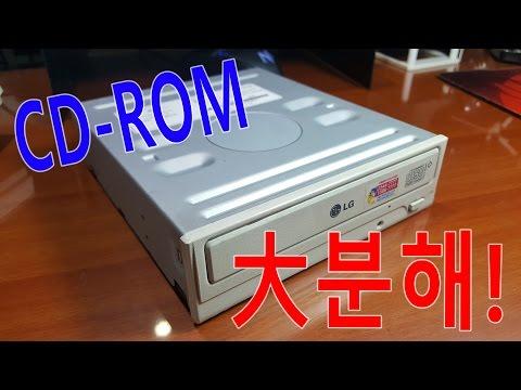 [분해] CD-ROM안에 뭐가 있을까?? (What's inside CD-ROM