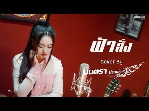 ฟ้าสั่ง | มินตรา น่านเจ้า【Cover Version】