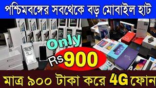 মাত্র ৯০০টাকা থেকে | আইফোন Oneplus 7Pro Samsung S10+ | Kolkata Second MobilePhone Market