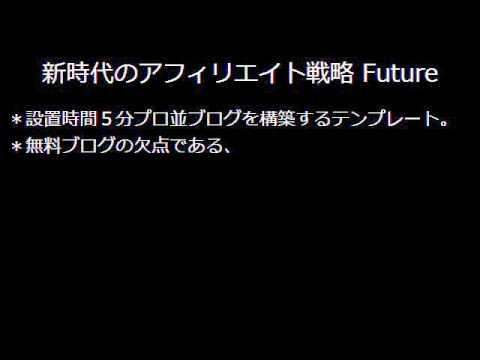 2012年 新時代のアフィリエイト戦略 Future - Affiliate Future 2012
