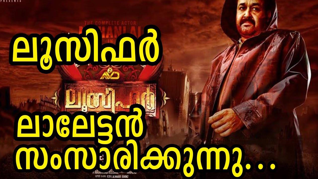 Lucifer Malayalam Movie Mohanlal Prithviraj Talking In Press Meet