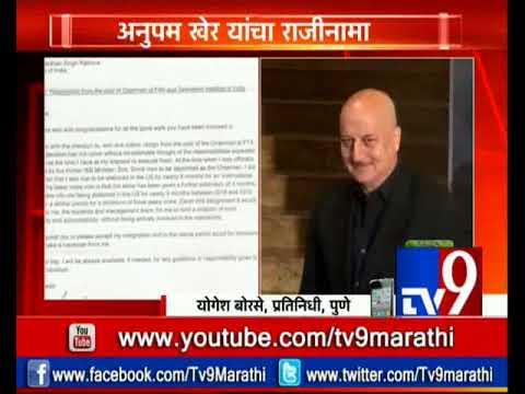 Anupam Kher resigns as FTII chairman | अनुपम खेर यांनी FTII च्या अध्यक्षपदाचा राजीनामा दिला-TV9