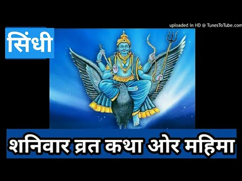 शनि देव जी कथा सिंधी में, shanivar vrat katha sindhi,. Anita aswani,