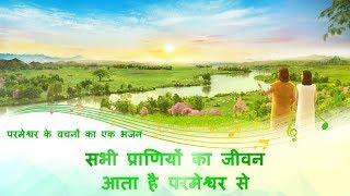 New Hindi Christian Song 2018 | सभी प्राणियों का जीवन आता है परमेश्वर से