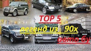 ТОР 5 самых надежных легенд из 90х!