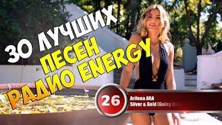 """30 лучших песен Радио Energy   Музыкальный хит-парад недели """"NRJ HOT 30"""" от 22 апреля 2018"""