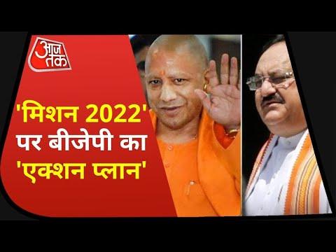 UP Politics: BJP अब 2022 के यूपी चुनाव के लिए एक्शन मोड में आ गई है, देखें ये रिपोर्ट