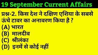 19 September Current Affairs Pdf and Quiz useful for SSC BANK RAILWAY UPSC POLICE