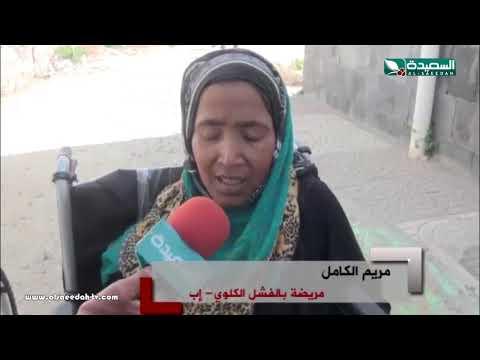 تقرير : اليمنيون والشتاء قصص مع المرض والدواء  (7-12-2018)