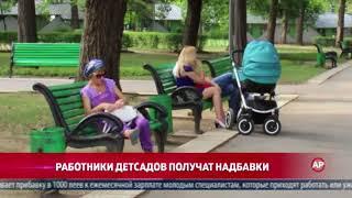 видео Учителям и воспитателям – муниципальную надбавку!
