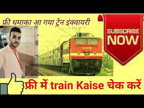 Free railway enquiry in train(बिना पैसे के ट्रेन से करें)