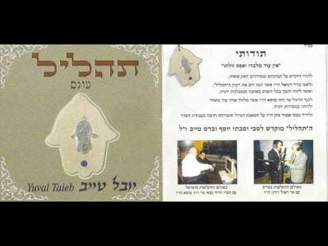 יובל טייב -  תהליל לבר מצווה | תהליל - youval taieb - tahalil la bar mitzva