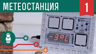 Простая метеостанция на Arduino. Проекты для начинающих